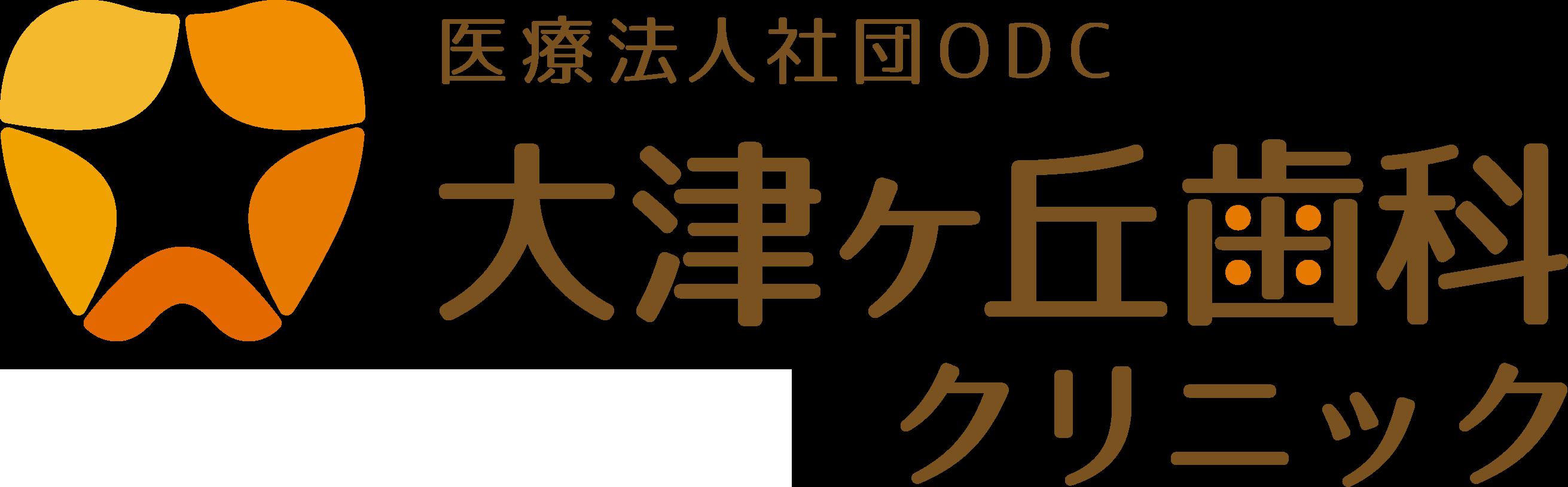 大津ヶ丘歯科クリニックロゴ
