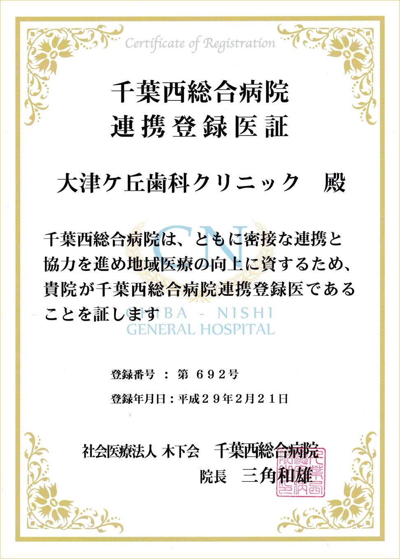 千葉西総合病院連携登録医証